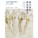 達文西的解剖學筆記:首度併列《溫莎手稿》原稿&繁中翻譯,破譯一代巨匠的鏡像密語