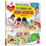 擴展創造力的摺紙遊戲書