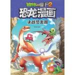 植物大战僵尸2·恐龙漫画:决战恐龙园