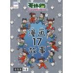 哥妹俩:漫画故事(17)