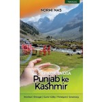 BACKPACK INDIA: PUNJAB KE KASHMIR