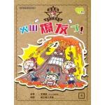 胡童鞋迷你小说:火山爆发了!