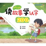 明明和丽丽:读故事学认字·200字