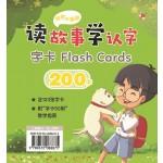 明明和丽丽:读故事学认字·200字(字卡)