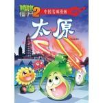 植物大战僵尸2·中国名城漫画:太原