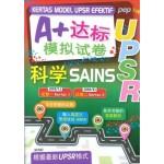 UPSR A+达标模拟试卷 科学