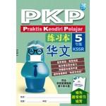 五年级PKP Praktis Kendiri Pelajar练习本华文