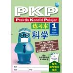 一年级PKP Praktis Kendiri Pelajar练习本科学
