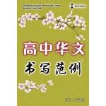 高中华文书写范例
