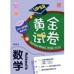 UPSR黄金试卷数学