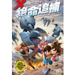 X探险特工队 无限异星战:绝命追捕