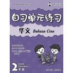 二年级自习单元练习华文
