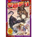 X探险特工队 万兽之王系列 III:攀越恶战 黑豹 VS 山魈
