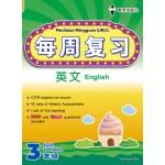 三年级每周复习英文
