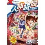X探险特工队 万兽之王系列特别版:人体极危大抢救 02
