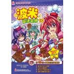 泰国波米魔法食材10:幸福巧克力专卖店