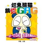 烂鬼熊猫搞烂GAG