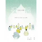 祝福(Salam):伊斯兰的多元诠释