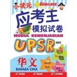 UPSR 小状元应考王模拟试卷 华文