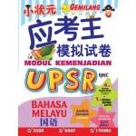 UPSR 小状元应考王模拟试卷 国语