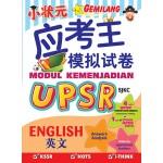 UPSR 小状元应考王模拟试卷 英文