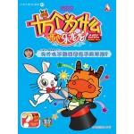 十万个为什么 开心乐龙龙-为什么不能提着兔子的耳朵?