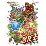 小太阳奇遇探险王-恐龙王·恐龙王国篇