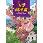 龙骑士历史探险队:飞龙闯秘境