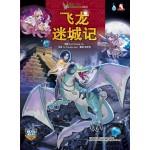 龙骑士历史探险队:飞龙迷城记