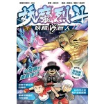 X探险特工队 最强对决系列:妖魔烈斗 妖精 VS 巨人