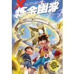 X探险特工队 无限异星战:炼金幽浮