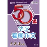 50篇华文看图作文 Primary 1-3 50 Karangan Bergambar Tahap 1 Bahasa Cina>
