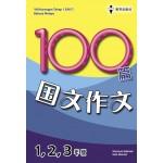 100篇国文作文
