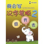 BOOK 2 我会写汉字笔顺  (Age 5-6)< Book - 2 I Can Write Chinese Words (Age 5-6)>