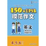 150 篇UPSR 模范作文英文