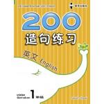 一年级 200 造句练习英文