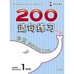 一年级 200 造句练习华语
