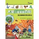 大英儿童漫画百科:昆虫蜘蛛世界历险记