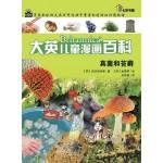 大英儿童漫画百科:真菌和苔藓