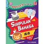 趣味学习系列:Simpulan Bahasa第三册