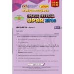 UPSR Soalan Sebenar Matematik (Kertas 1)