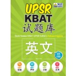 UPSR KBAT 试题库英文