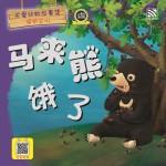 关爱动物故事集:马来熊饿了