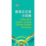 新英汉汉英小词典(新版)