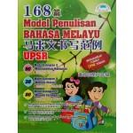 UPSR 168篇马来文书写范例