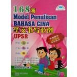 UPSR 168篇华文书写范例