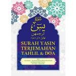 SURAH YASIN TERJEMAHAN TAHLIL & DOA (12 DALAM 1) - FP