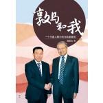 敦马和我:一个中国人眼中的马哈迪首相