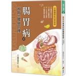 腸胃病的預防與健康管理