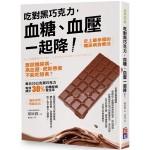 吃對黑巧克力,血糖、血壓一起降!:誰說糖尿病、高血壓、肥胖患者不能吃甜食?